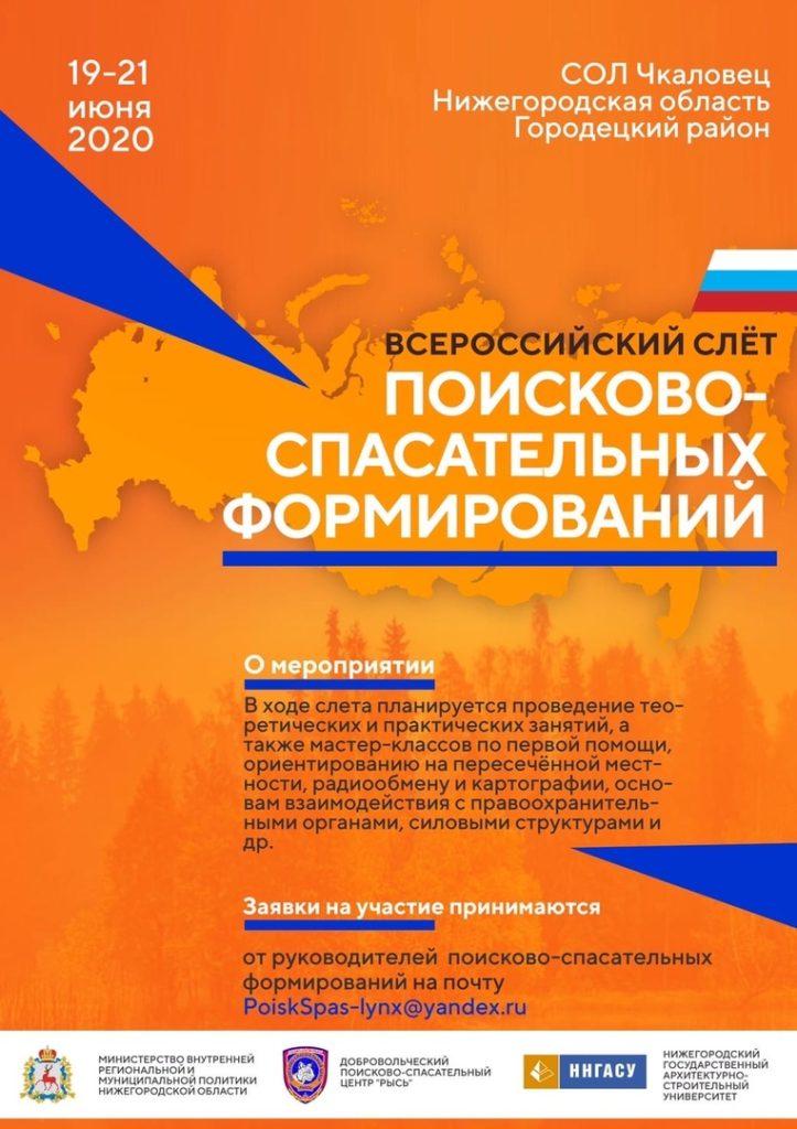 Всероссийский слёт поисково-спасательных формирований