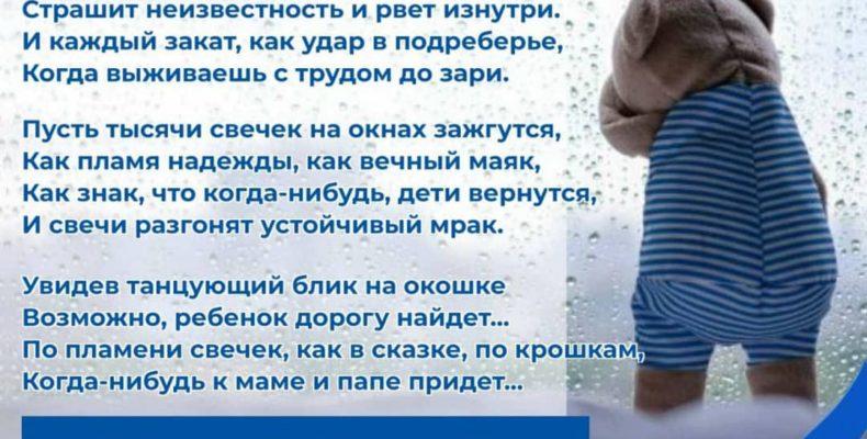 25 мая - МЕЖДУНАРОДНЫЙ ДЕНЬ ПРОПАВШИХ ДЕТЕЙ